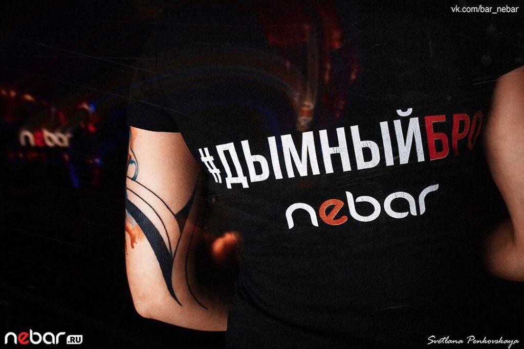 Дымный Бро в NeBar