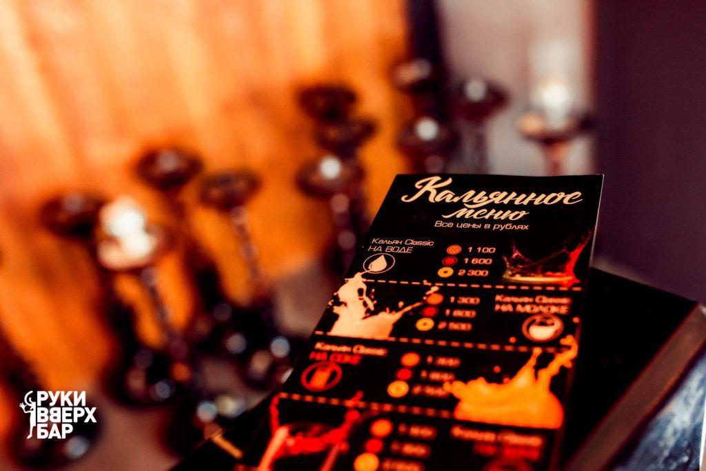 Кальянное меню для бара «Руки Вверх» | Дымный Бро