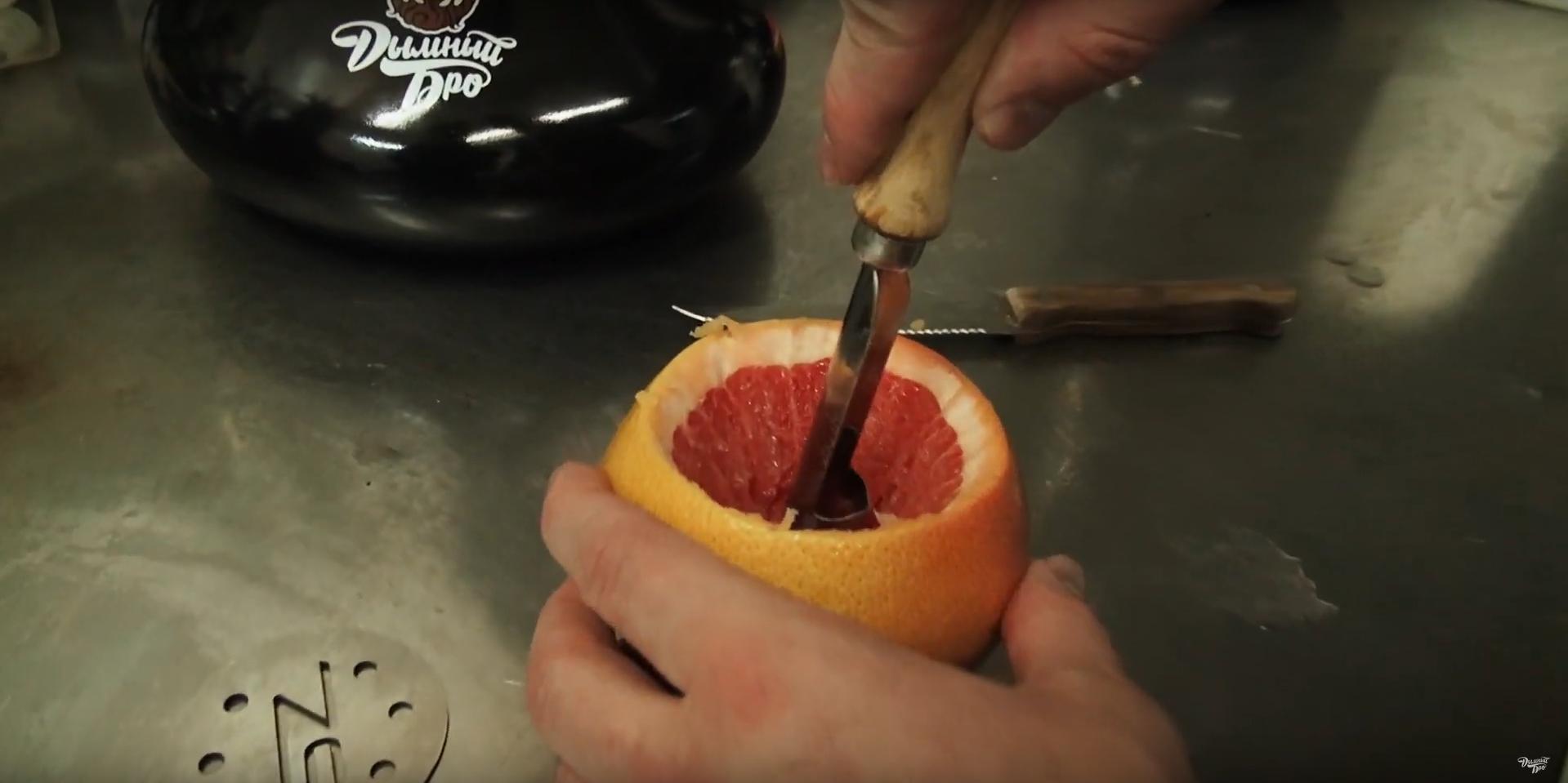 Как сделать чашу для кальяна из грайпфрута | шаг 3